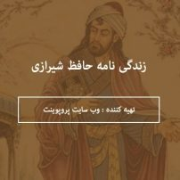 powerpoint-hafez-shirazi-biography